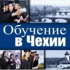 «Евротур» или Что надо знать об учебе в Чехии