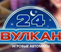 Казино Вулкан 24 или В чем секрет его мобильного Зеркала