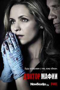 сериал Доктор мафии / The Mob Doctor онлайн