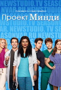сериал Проект Минди / The Mindy Project 1 сезон онлайн