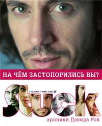 сериал СТУПОР: Хроники Дэвида Рэя / STUCK: The Chronicles Of David Rea онлайн