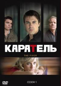 сериал Каратель / The Fixer 1 сезон онлайн