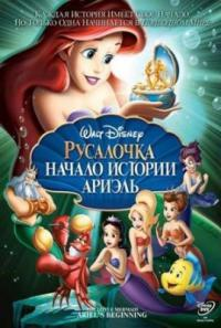 сериал Русалочка / The Little Mermaid 3 сезон онлайн