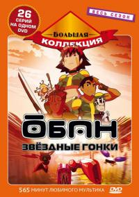 сериал Обан: Звездные гонки / Oban Star-Racers онлайн
